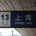 China - Bahnhof Shanghai © Women Travel